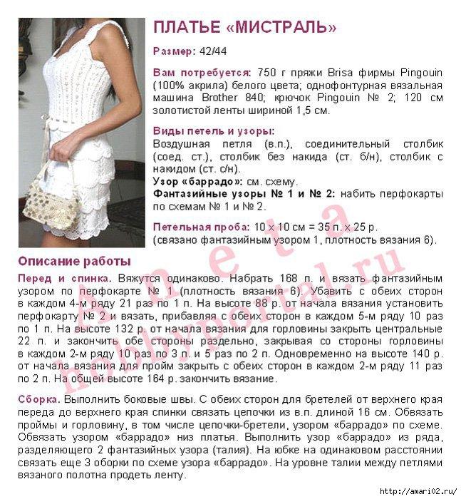 Платье Мистраль 1 (647x700, 345Kb)
