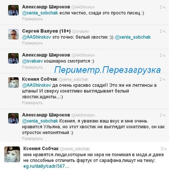 Ксения Собчак - Страница 7 97549777_large_5
