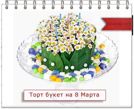 Торт из живых цветов к 8 Марта. Мастер класс