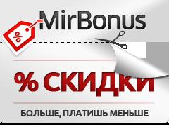 price-mirbonus (240x184, 23Kb)