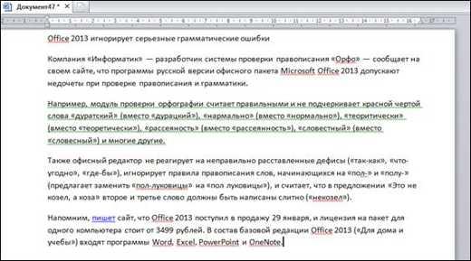 Office 2013 игнорирует серьезные грамматические ошибки Фотографии