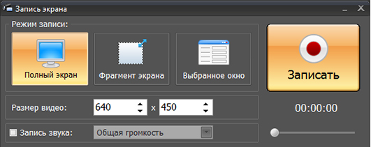 запись видео выбор (531x211, 68Kb)