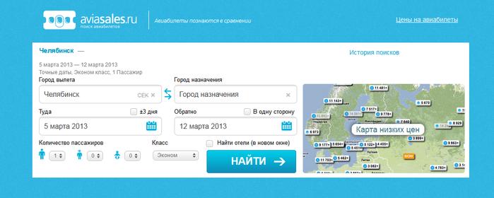 FireShot Screen Capture #523 - 'Поиск дешевых авиабилетов онлайн по 728 авиакомпаниям_ Спецпредложения на авиабилеты и распродажи билетов на самолет_ Скидки на авиабилеты в Европу и по России_' - a_search_aviasales_r (700x280, 155Kb)