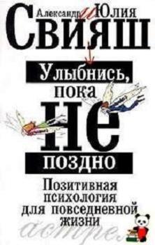 2920236_1222548296_ulybnispokanepozdno (222x352, 21Kb)