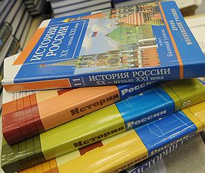 Новый учебник истории России (295x249, 51Kb)