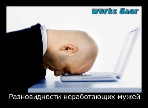 5006105_raznovidnosti_nerabotayushhih_muzhey300x219 (300x219, 13Kb)