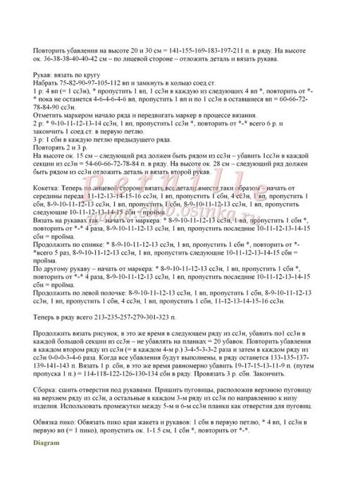 жилет3 (494x700, 167Kb)
