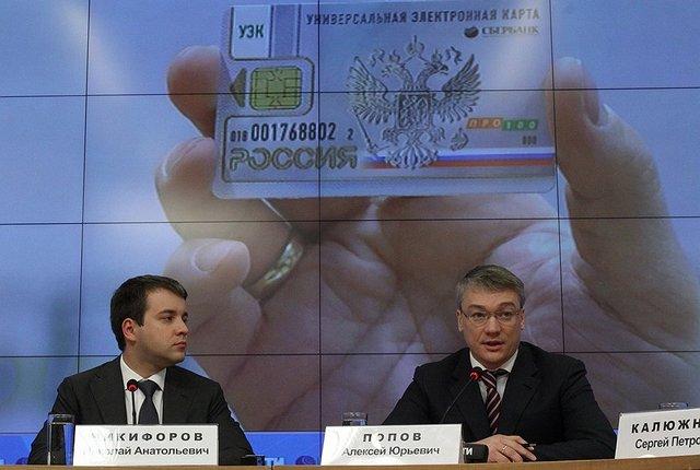 ...отменить обязательную выдачу жителям универсальной электронной карты (УЭК), которая запланирована на 2014 год.