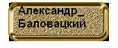 Александр Баловацкий (170x70, 15Kb)