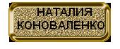 Наталия Коноваленко (170x70, 15Kb)
