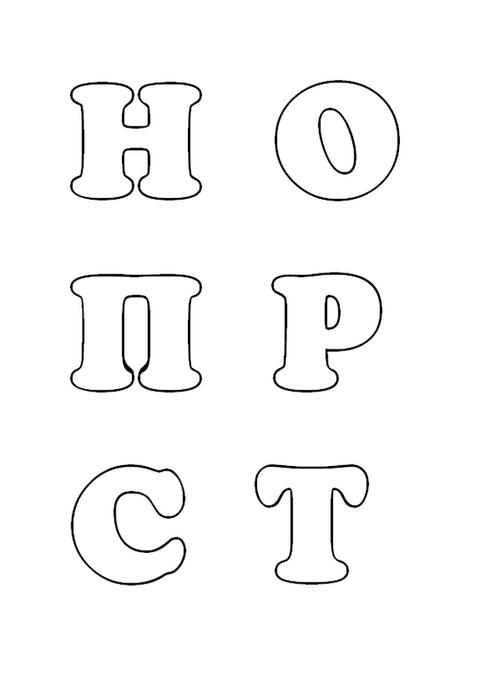 Выкройки на русский алфавит фото 55