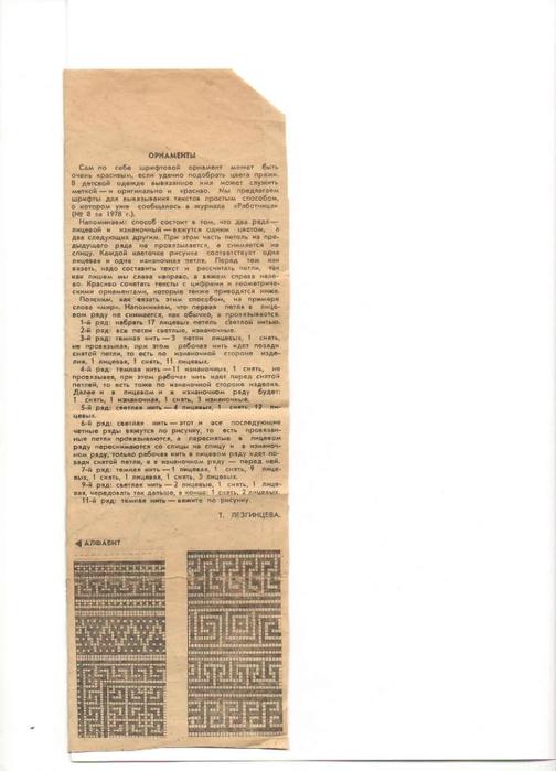 Ленивый орнамент (504x700, 142Kb)