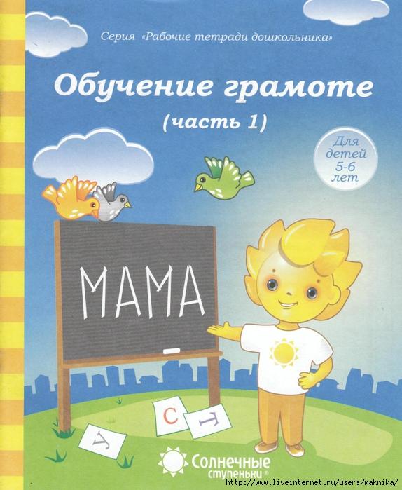 4663906_oblojka__chast_1 (574x700, 319Kb)
