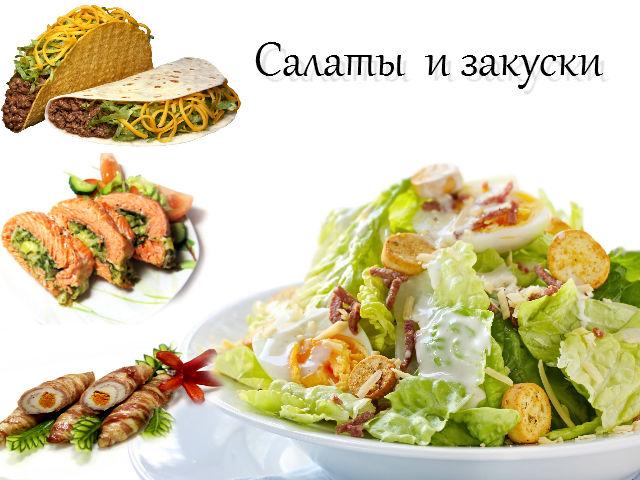 4278666_salati_i_zakyski (640x480, 78Kb)