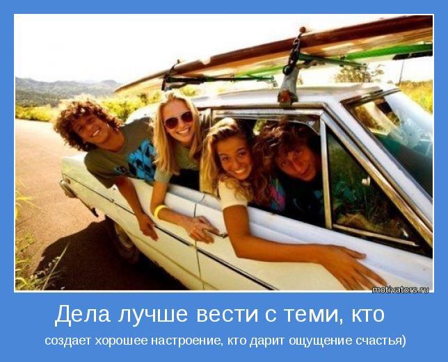 3185107_pozitivnii_motivator (644x521, 56Kb)
