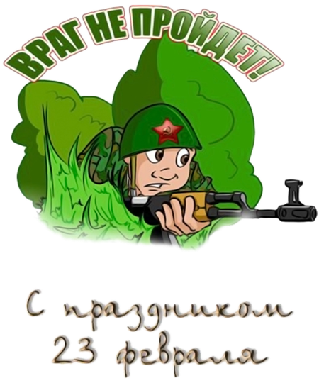 Прикольные поздравительные открытки к 23 февраля (день защитника Отечества)/4728606_23_fevralya_47 (450x540, 344Kb)