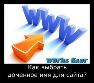 5006105_kak_vyibrat_domennoe_imya_dlya_sayta300x266 (300x266, 19Kb)