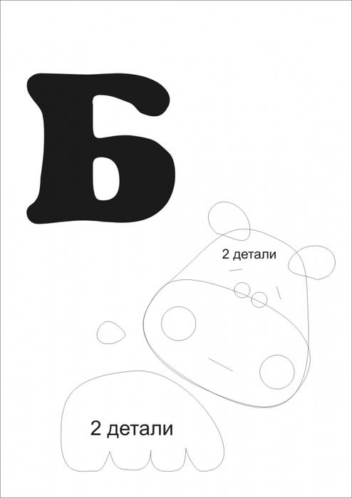 4170780_begemotik (494x700, 96Kb)