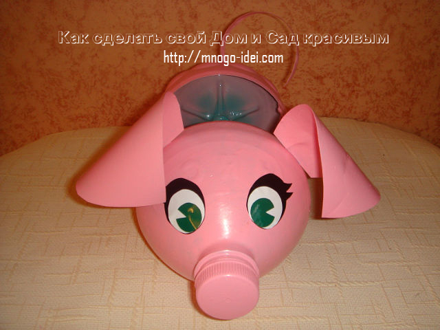 Сделать свинью своими руками