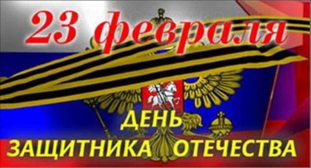 http://img1.liveinternet.ru/images/attach/c/7/97/695/97695287_23_fevr.jpg