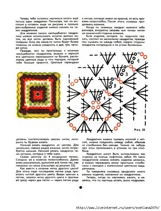 Вязание крючком квадрат простой схема 36