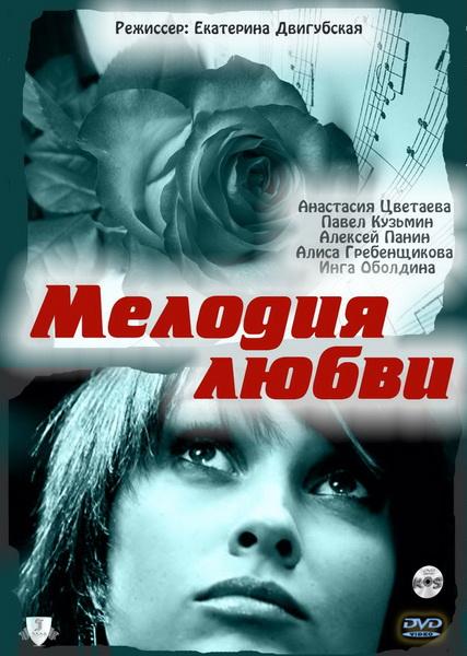 1343299251_melodiya-lyubvi (427x600, 111Kb)
