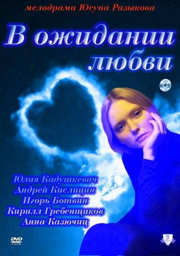1340980389_v-ozhidanii-lyubvi (352x500, 46Kb)