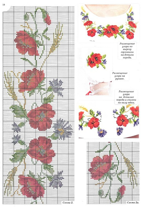 Схемы для вышивки крестом на юбке 163