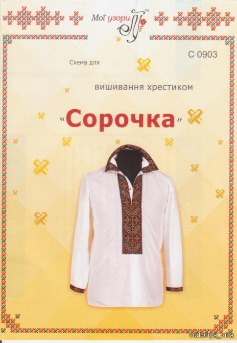 4223742_sorochkajp_8393389_999772 (484x700, 213Kb)