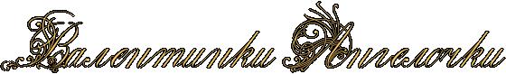 RvalentinkiPRangeloCki (560x82, 29Kb)