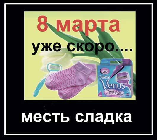 23863177542635_demotivator-8-marta (530x474, 31Kb)