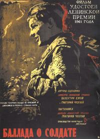 1961_ballada_o_soldate (200x278, 43Kb)