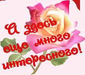 5078070_A_roza_11_1_ (170x150, 41Kb)
