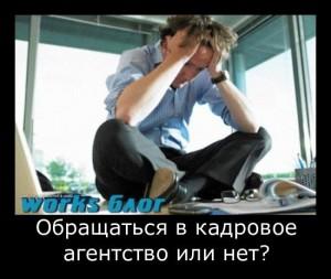 5006105_obrashhatsya_v_kadrovoe_agentstvo_ili_net300x253 (300x253, 23Kb)