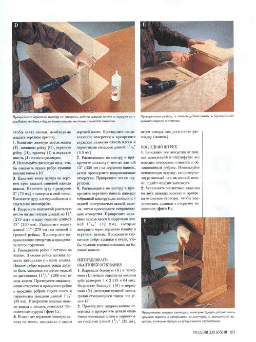 Мебель своими руками 50 лучших проектов 91