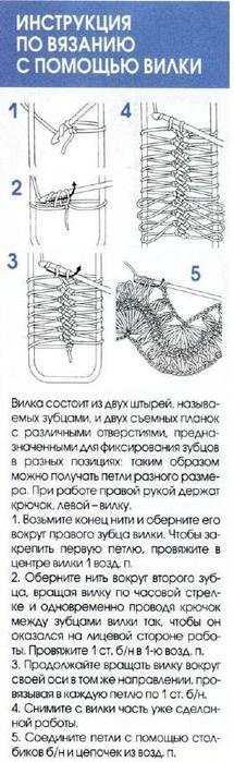 вилка1 (215x700, 44Kb)