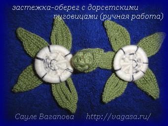 http://vagasa.ru/ дневник Сауле/5156954_vse (340x255, 56Kb)