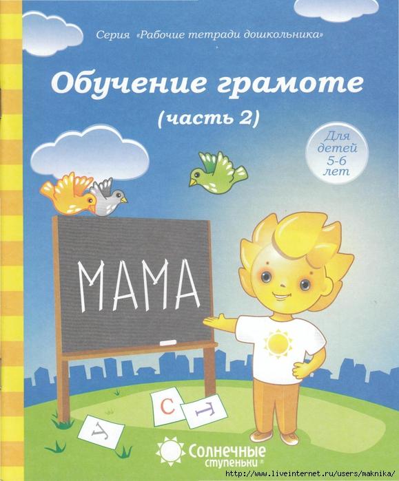 4663906_oblojka__chast_2 (579x700, 321Kb)