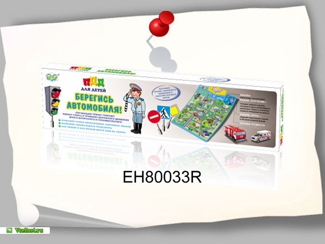 Плакат EH80033R Берегись автомобиля обучающий, на батарейках (640x480, 52Kb)