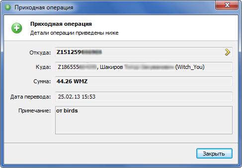 Выплата 44,26 wmz