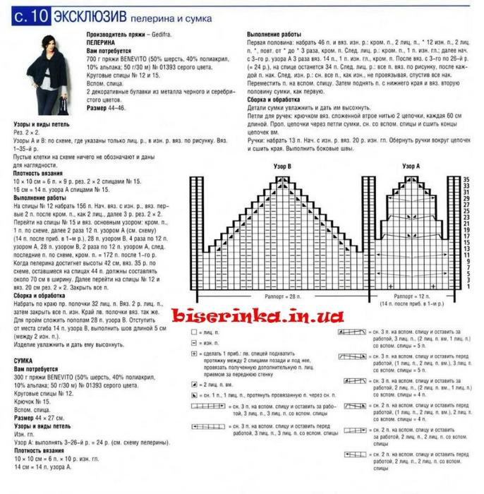 biserinka.in_.ua-exklusiv-1 (686x700, 273Kb)