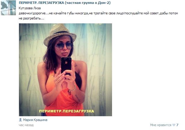 Лиза Здобина-Кутузова - Страница 2 97848943_large_1