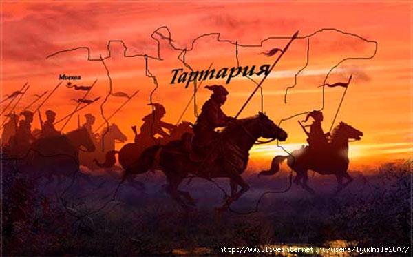 tartariya_imperiya_rusov (600x373, 130Kb)