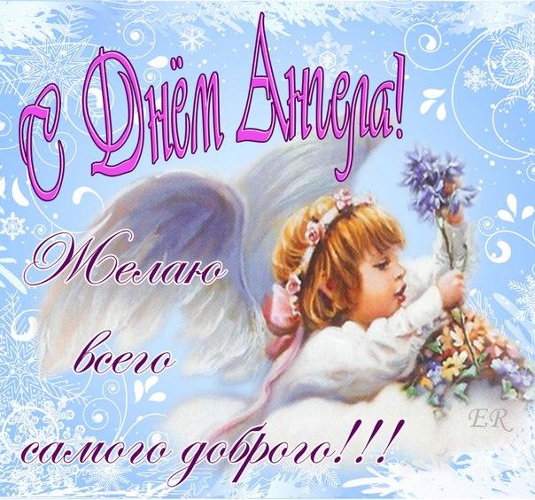 Поздравление с днем ангела картинки