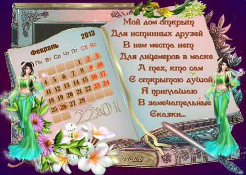 26-02-2013 22-01-34 (500x355, 94Kb)