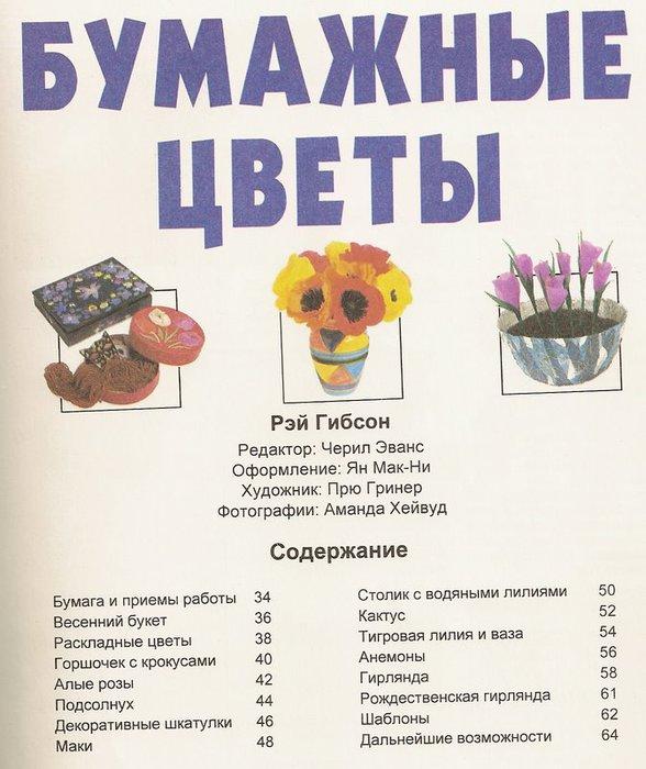 поделки-33 (588x700, 76Kb)