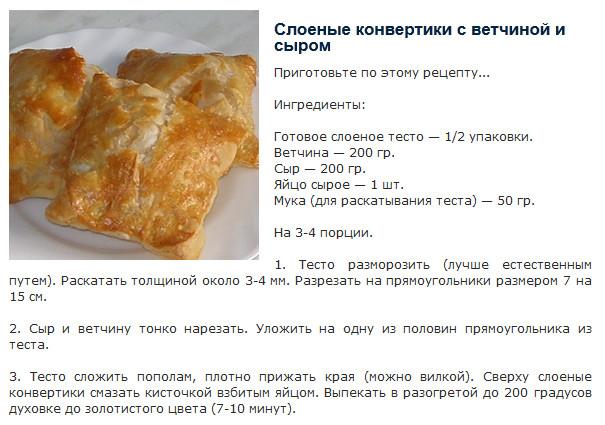 Конвертики слоеного теста сыром рецепты