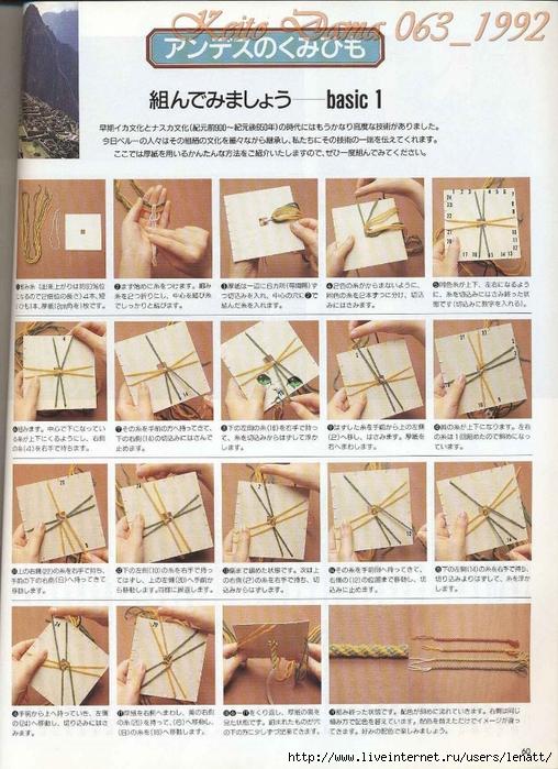 Keito Dama 063_1992 034 (508x700, 337Kb)