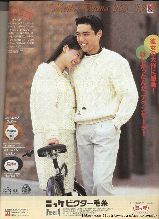 Keito Dama 063_1992 036 (508x700, 330Kb)