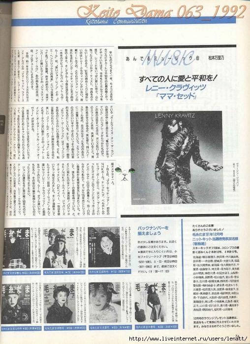 Keito Dama 063_1992 038 (508x700, 324Kb)